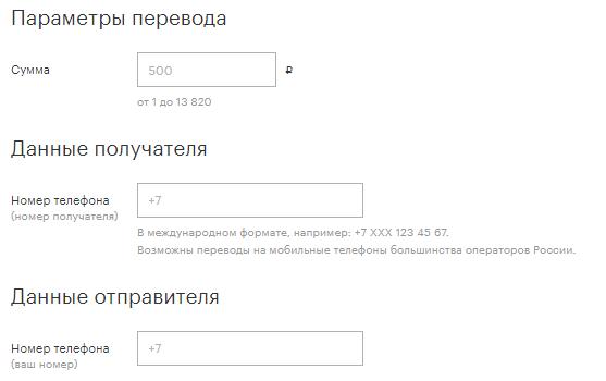 Перевод денег с баланса Мегафона через сайт онлайн