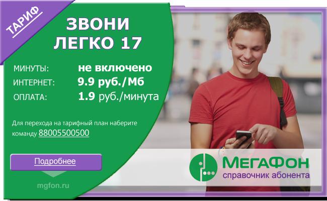 ЗВОНИ ЛЕГКО 17