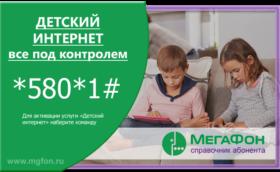 детский интернет