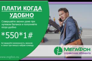 минус-мегафон