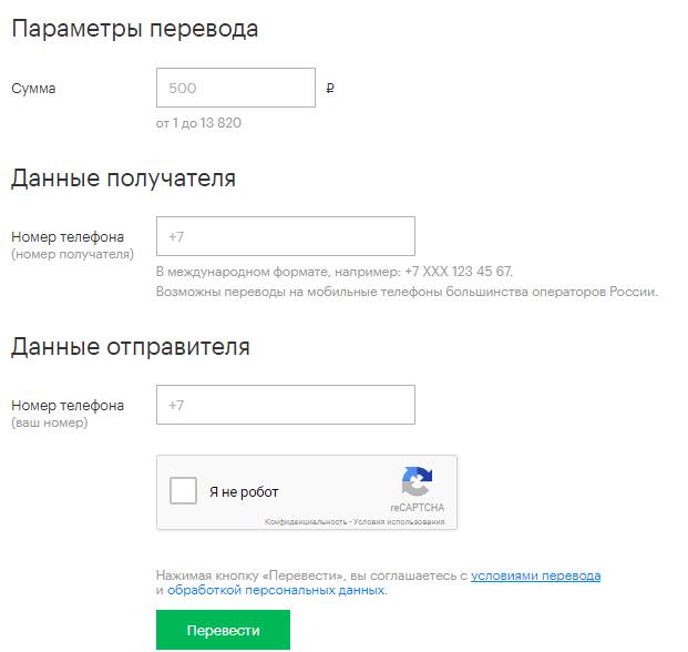 Изображение - Перевод денег с мегафона на мотив forma-perechisleniya