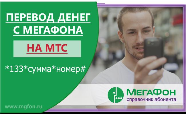 Перевод денег с Мегафона абоненту МТС