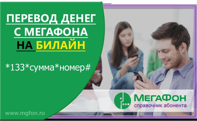 Изображение - Как перекинуть деньги с мегафона на билайн perevod-sredstv-na-bilajn