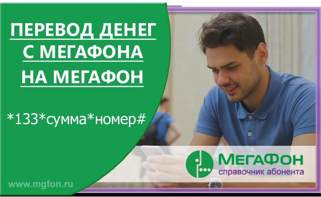 Изображение - Перевод денег с мегафона на мотив perevod-vnutri-seti