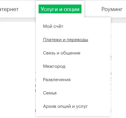 Изображение - Как перекинуть деньги с мегафона на билайн platezhi-i-perevody