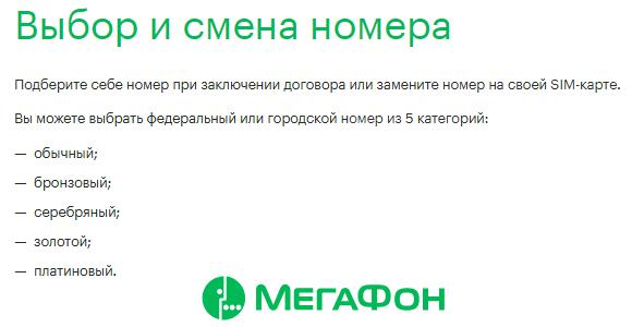 Мегафон подбор номера онлайн [PUNIQRANDLINE-(au-dating-names.txt) 59