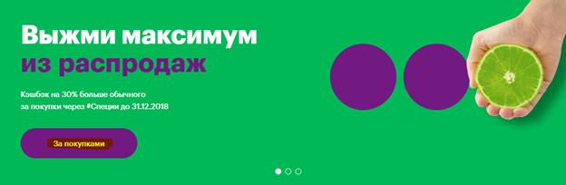 Megafon ru inapp cashback возврат денег на карту после покупки