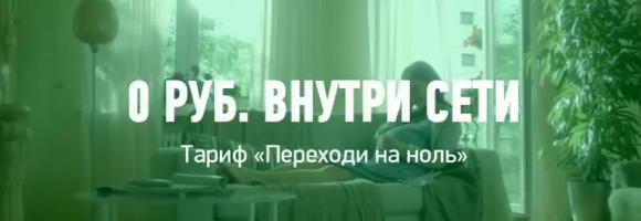 0 рублей внутри сети
