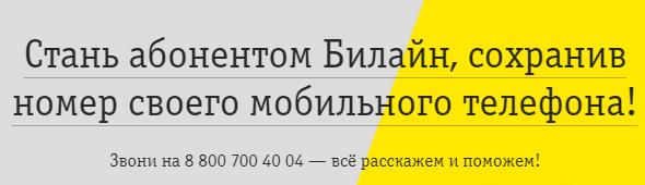 замена оператора сотовой связи