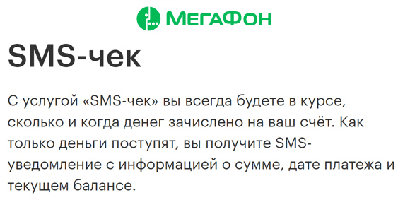 смс-чек