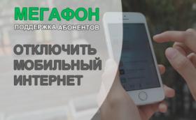 otkl-mobile-internet