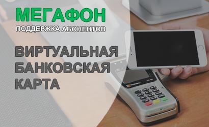 совкомбанк томск кредит наличными онлайн заявка