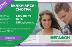 vklyuchajsya-smotri